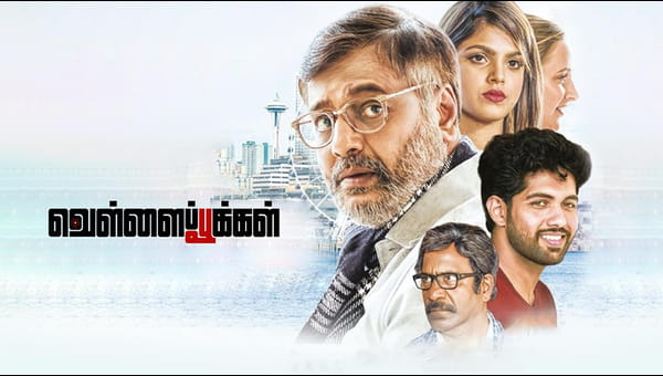 Vellaipookal on FREECABLE TV