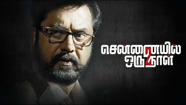Chennaiyil Oru Naal - 2 on FREECABLE TV